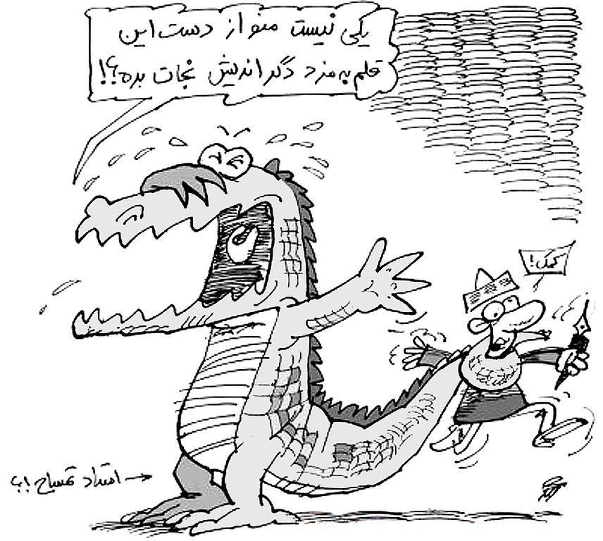 "Nikahang Kowsar is another Iranian forced into exile for his cartoons. Kowsar was imprisoned for publishing  this cartoon, and accused of undermining national security and insulting a  representative of Islam. In the image above, ""Professor Temsah,"" a stand-in for  Iran's hardline Ayatollah Mesbah-Yazdi, thought to be responsible for cracking down on the press, cries, ""Nobody's gonna help  me get rid of this mercenary writer?"" Kowsar fled Iran in 2003 following death threats."