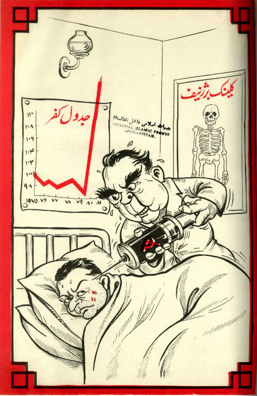 "This  cartoon of ""Brezhnev's Clinic"" shows the Soviet leader injecting a patient with  Soviet serum, while the patient's ""kafir levels"" spike in the opposite chart. Kafir,  an Arabic word that translates to ""disbeliever,"" is a highly offensive term  used to describe non-Muslims."