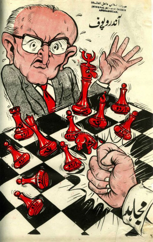 The  fist of a mujahid disrupts Soviet leader Yuri Andropov's game of chess, in which Karmal  is depicted as the  communist king directing pawns. Andropov, a long-time head of the KGB who  succeeded Brezhnev in 1982,  was a major advocate for intervention in Afghanistan.