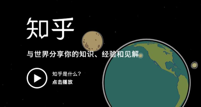 Screenshot from Zhihu.com