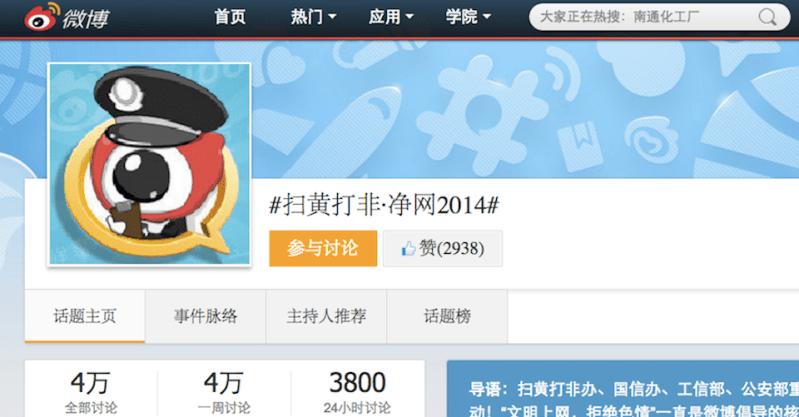 Fair use/Sina Weibo