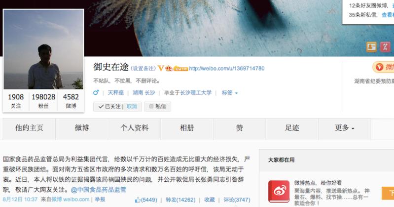 Sina Weibo/Fair Use