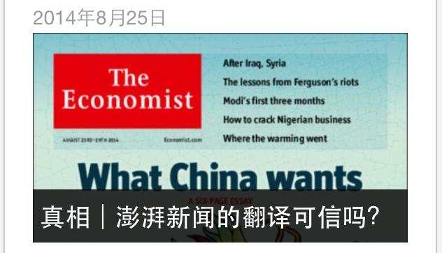via WeChat/Fair Use