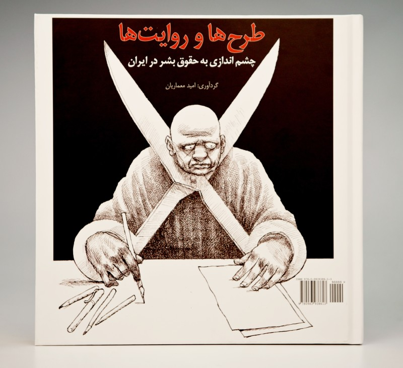 "HANDOUT PHOTO: Sketches of Iran ""A Glimpse from the Front Lines of Human Rights"" book edited by Omid Memarian who commissioned 40 cartoons depicting the Human Rights situation in Iran.  (Photo by Marlon Correa/The Washington Post via Getty Images)"