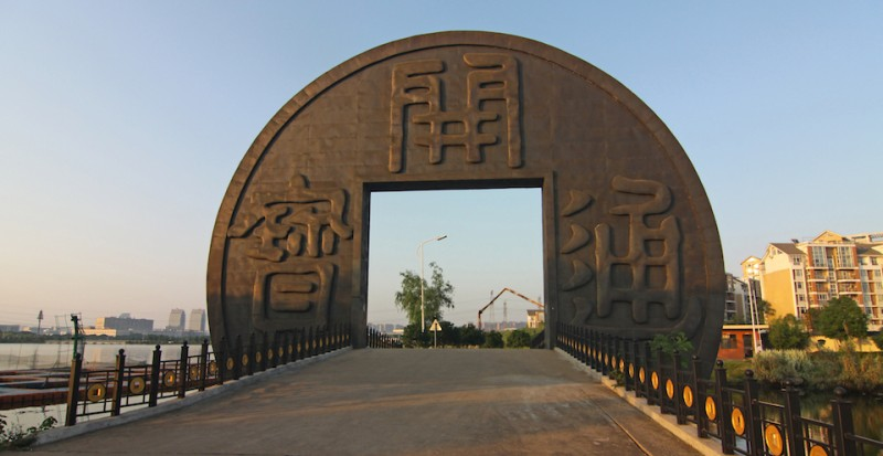 """WUHAN, CHINA - MAY 11: (CHINA OUT) A cash coin shape of door stands on a bridge in Jiangxia District on May 11, 2016 in Wuhan, Hubei Province of China. Three words """"Kai, Tong, Bao"""" are marked on the ten-meter-high door which seems to copy from Kai Yuan Tong Bao, ancient Chinese coins in Tang Dynasty.  (Photo by VCG/VCG via Getty Images)"""
