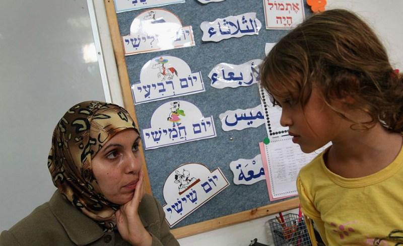 israelschool