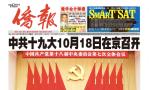 Courtesy The China Press