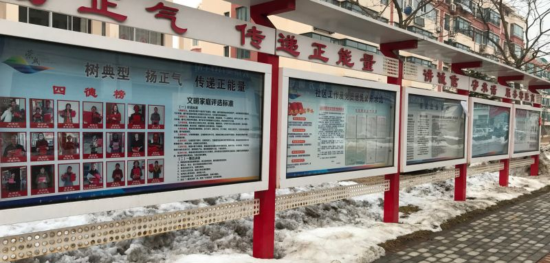 """Civilized families"" of the First Morning Light neighborhood in Rongcheng City are displayed on public boards . (Simina Mistreanu)"