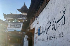 Quotes from the Quran decorate the walls outside the mosque in Mamichang village in Yunnan province, China, on Jan. 4. (Li Yuwei for Foreign Policy)