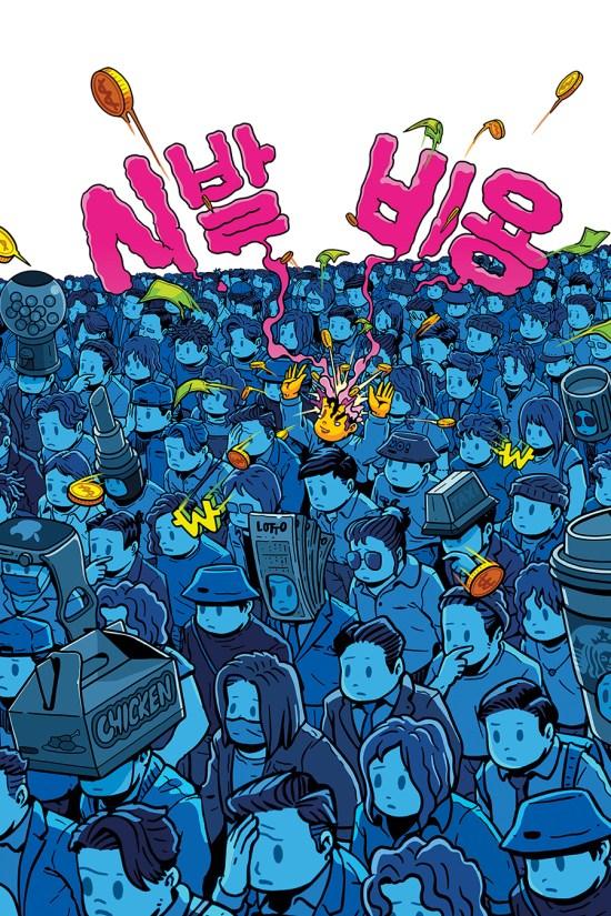 1_Decoder_South-Korea-Mr-Misang_Sibal-Biyong