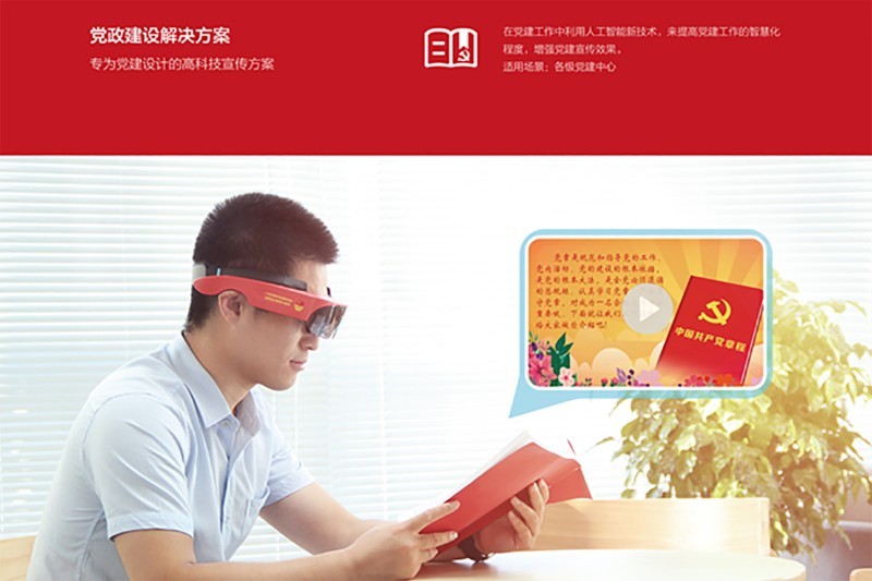 A section of the portfolio for Xijian, China's leading augmented reality firm, explains how their technology can be used to improve Chinese Communist Party propaganda. Courtesy of Xijian