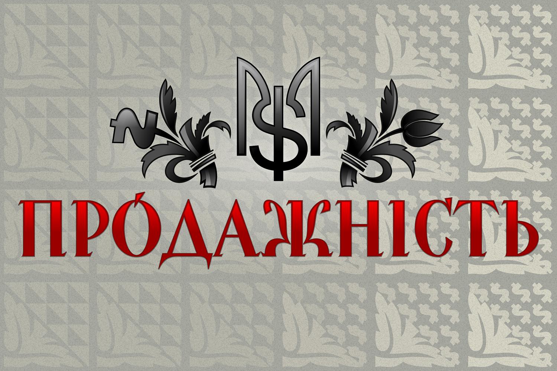 The Ukrainian word for corruption, prodazhnist'