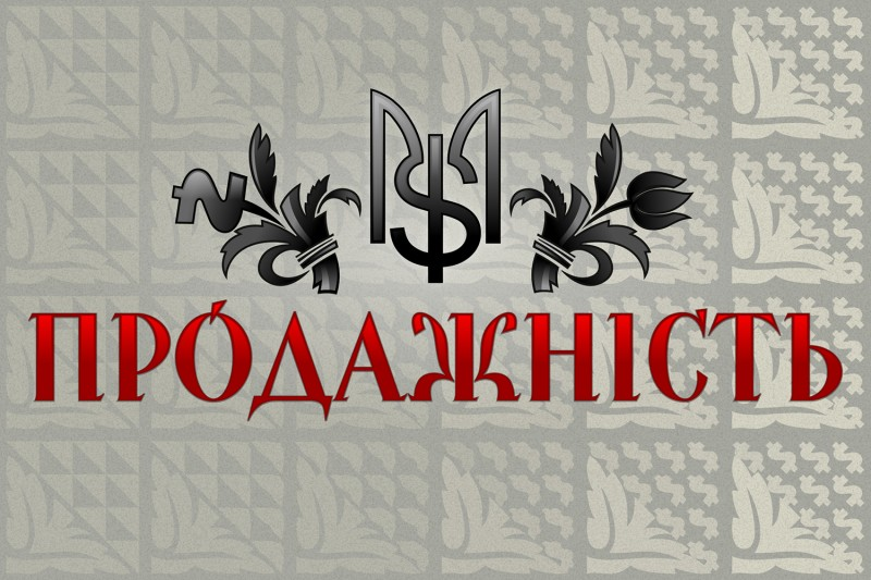 The Ukrainian word for corruption, prodazhnist'