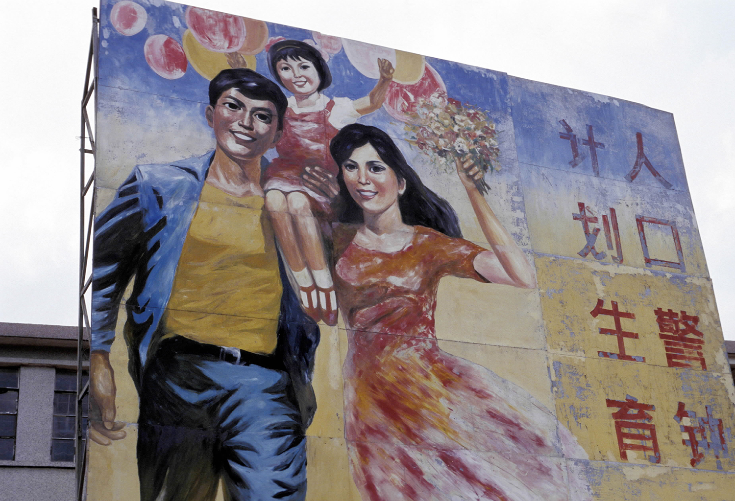 A mural promotes the one-child policy in China's Yunnan province.