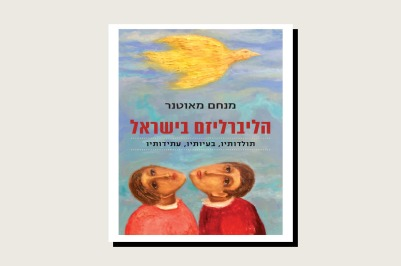 Liberalism in Israel: Its History, Problems, and Futures (in Hebrew), Menachem Mautner, Tel Aviv University Press, 479 pp., 98 shekels, 2020