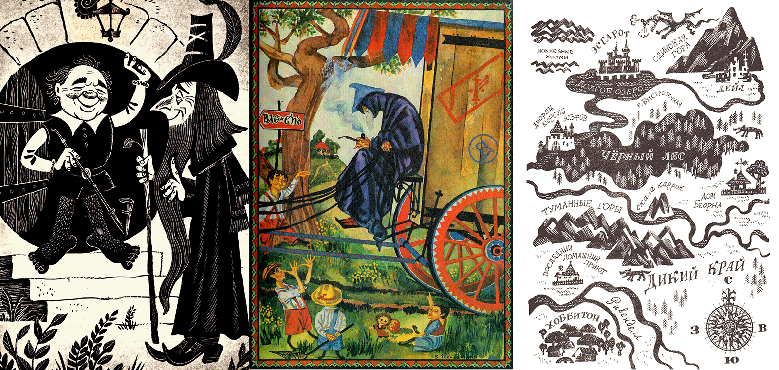 Assorted Soviet Tolkien illustrations (from left to right): Bilbo and Gandalf meet, by Mikhail Belomlinsky from <em>Khobbit</em> (1976) translated by Natalia Rakhmanova; Gandalf arrives in Hobbiton by Sergei Iukhimov from <em>Vlastelin Kolec</em> Volume I (1993); Wilderland/Thror's Map amalgam by Mikhail Belomlinsky from <em>Khobbit</em> (1976).