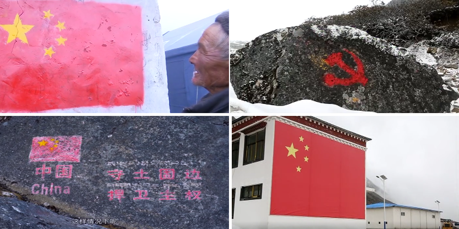 """Images from 2020 and this year show flags, symbols, and slogans on walls, rocks, and mountainsides in the Beyul painted by villagers and Joint Defense Team members to mark the settlement area as part of China. The image at bottom left reads: """"Protect the land, consolidate the border, defend sovereignty."""" At bottom right, a giant Chinese flag on the wall of the administration building in Gyalaphug faces south toward the rest of Bhutan."""